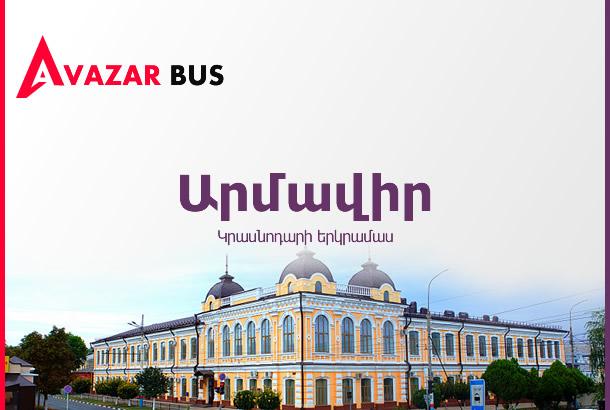 Ավտոբուս Արմավիր — Երևան