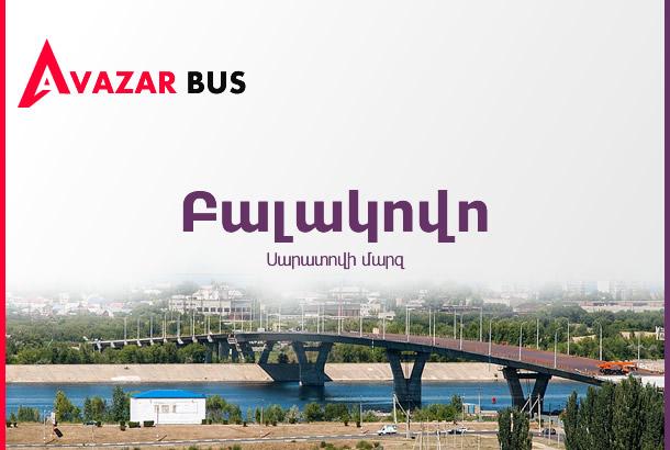 Автобус Балаково — Ереван