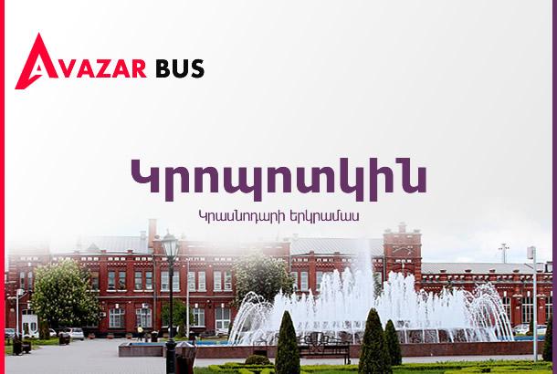 Автобус Кропоткин — Ереван