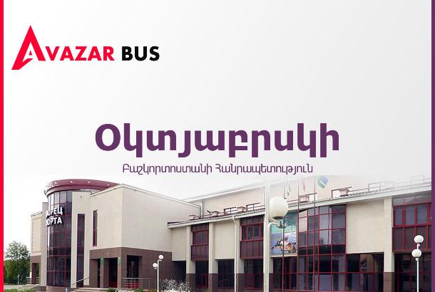 Автобус Октябрьский — Ереван