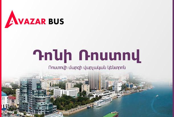 Автобус Ростов-на-Дону — Ереван