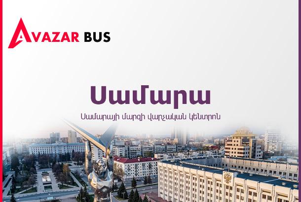 Автобус Самара — Ереван