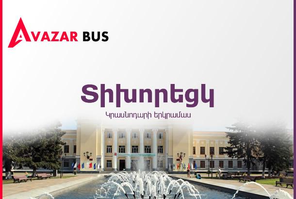 Автобус Тихорецк — Ереван