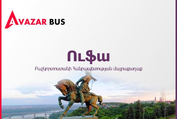 Автобус Уфа — Ереван