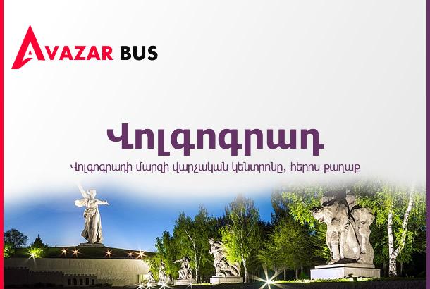 Автобус Волгоград — Ереван